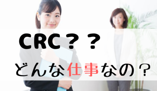 CRCとして働くメリットを最大限生かそう