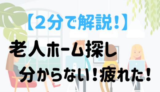 老人ホームの探し方【東京・埼玉・千葉・神奈川】