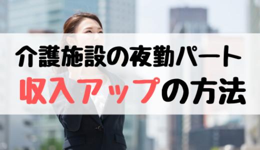 【介護施設】夜勤パートの選び方|週1でも月5万円~!
